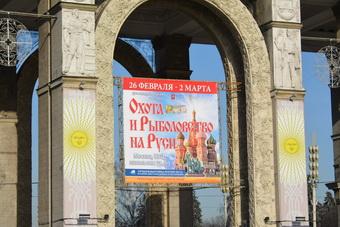 Выставка на ВВЦ в Москве